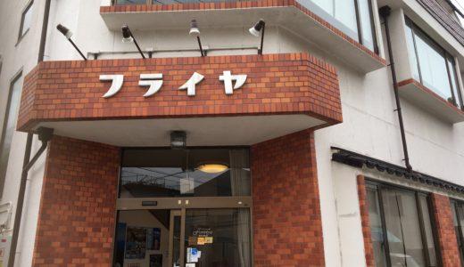 和歌山のフライヤは、老舗の洋食屋さん!一番人気メニューはタンシチュー