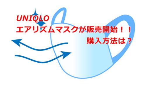 7月25日UNIQLOエアリズムマスク販売中!購入方法とマスクの特徴を紹介