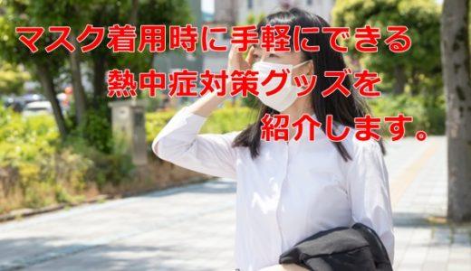 冷感接触マスク以外で熱中症対策ができるグッズを紹介します。