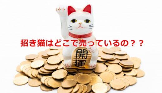 招き猫はどこで買う?おすすめ販売店情報7選!通販には専門店もあり!