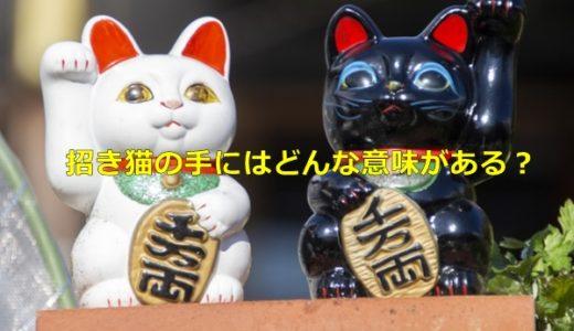 招き猫の手にはどんな意味がある?左右、両手、高さや向きで違いは?
