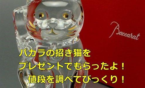 バカラの招き猫のご利益と効果は?プレゼントにもらった値段にびっくり!