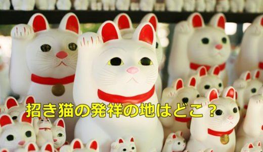 招き猫発祥の地はどこ?全国の招き猫の神社・お寺11選まとめ