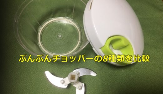 ぶんぶんチョッパーの種類を使い方別で比較、おすすめのサイズを紹介