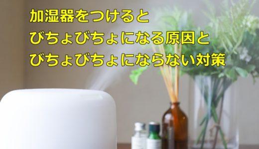 加湿器をつけるとびちょびちょになる原因と濡れない対策を状況別で紹介