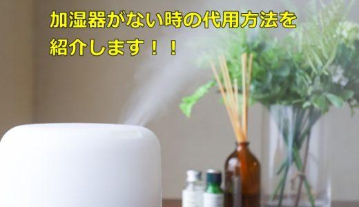加湿器がない時の代用方法を紹介!バスタオルの部屋干しや手作りで解決