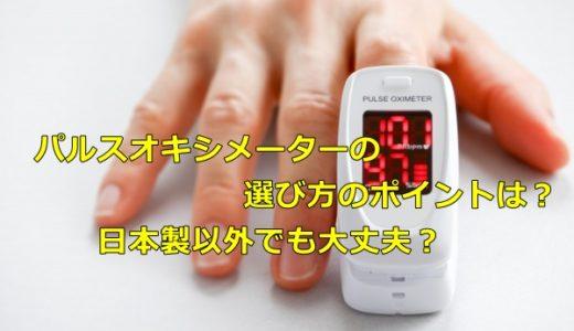 パルスオキシメーターの選び方のポイントは?日本製以外でも大丈夫?
