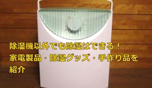 除湿機以外でも除湿はできる!家電製品・除湿グッズ・手作り品を紹介