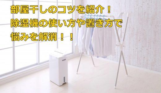 部屋干しのコツを紹介!除湿機の使い方や置き方で悩みを解消できます